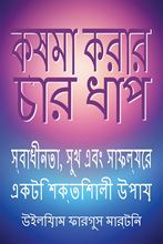 ক্ষমা করার চার ধাপ ebook cover