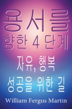용서를 향한 4 단계 (Four Steps to Forgiveness)